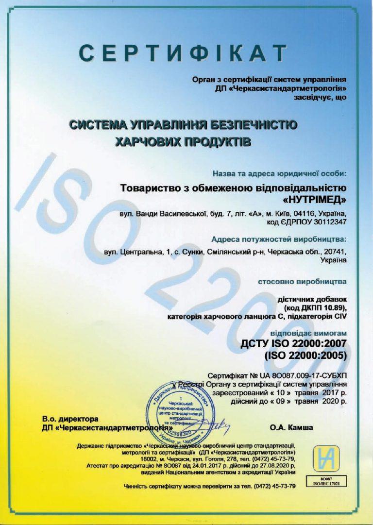 ISO 22000 Нутрімед