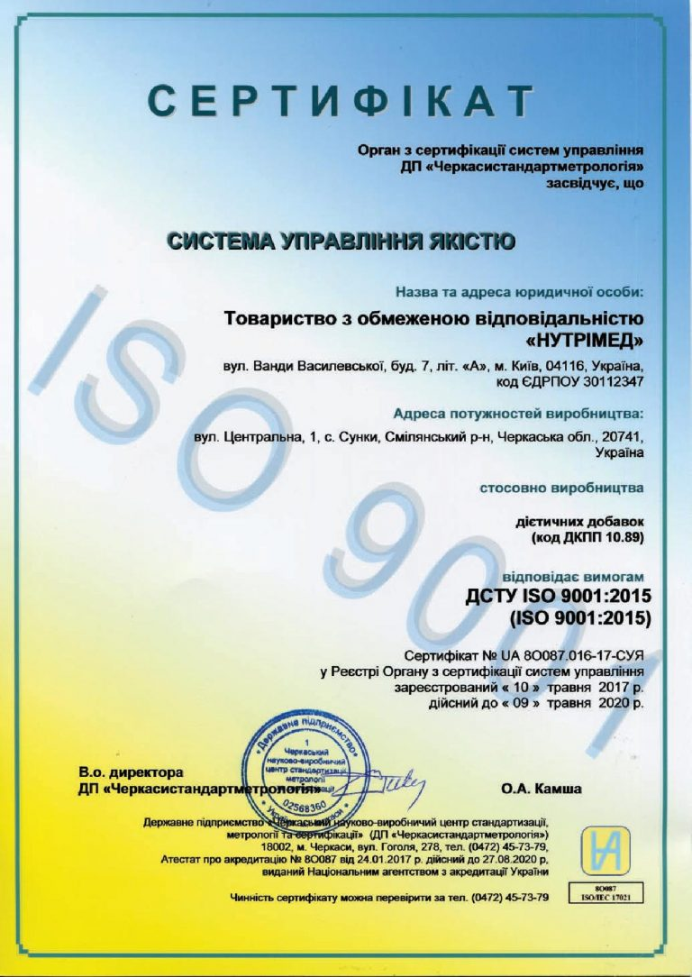 ISO 9001 Нутрімед