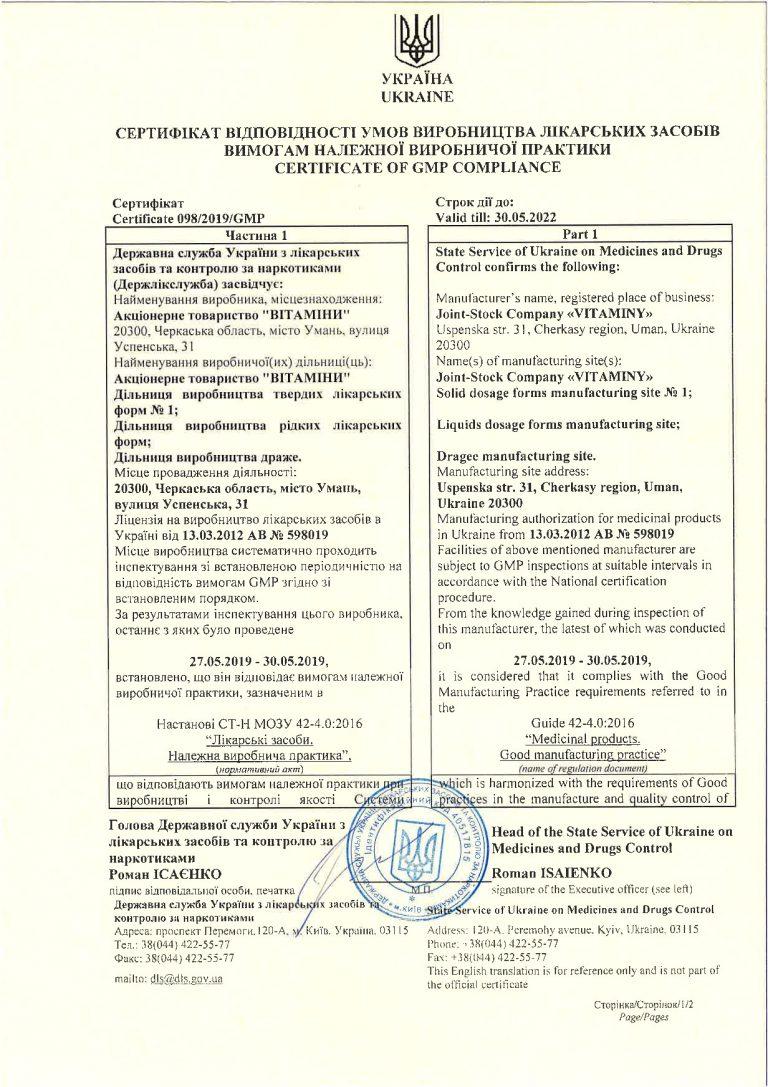 """Сертифікат GMP """"ПАО"""" Вітаміни"""". стр 1"""